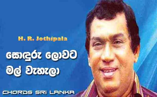 Sonduru Lowata Mal Wahala chords, H. R. Jothipala song chords, Sujatha Aththanayaka song chords, Sonduru Lowata Mal Wahala song chords, Sonduru Lowata chords,