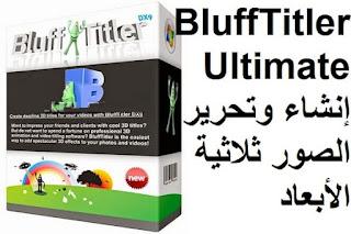 BluffTitler Ultimate 14-7-.1 إنشاء وتحرير الصور ثلاثية الأبعاد