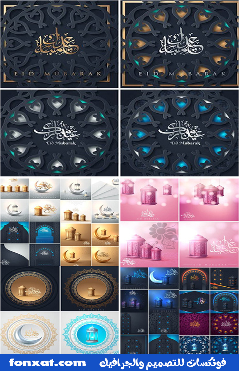 Arabic Elegant Greeting Decorated Cards And Calligraphy Stock Illustration Set