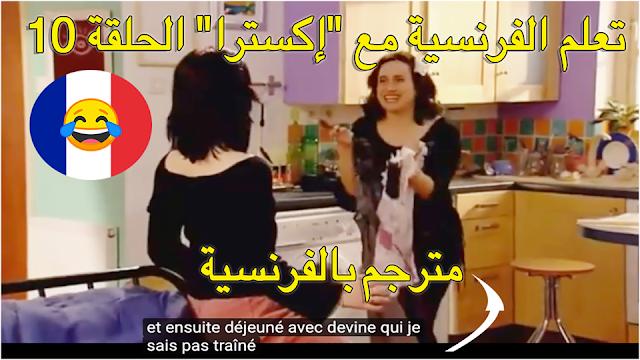 الحلقة 10 تعلم الفرنسية مع سلسلة (اكسترا فرانس) الرائعة التعليمية للفرنسية كوميدي + ترجمة فرنسية