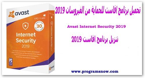 تحميل برنامج حماية من الفيروسات مجانا ويندوز 7