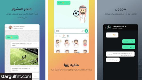 """تحميل تطبيق """"أقول"""" للمحدثات AGOOL by HalaYalla للأيفون والأندرويد"""