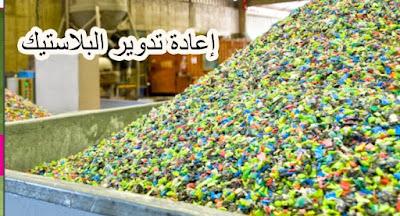 الفوائد الاقتصادية والبيئية لإعادة تدوير البلاستيك