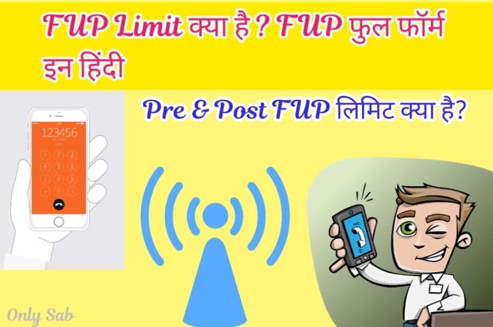 FUP Limit