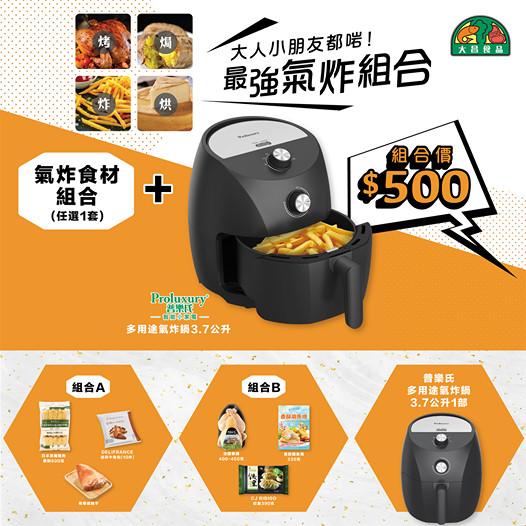 大昌食品: 氣炸鍋 + 食材組合 超值價$500