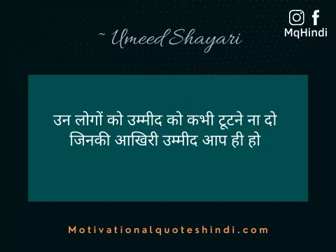 Expectation Status In Hindi