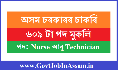DME, Assam Recruitment 2020: Apply Online For 609 Grade-III Technical Posts [Link Activated]