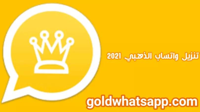 تنزيل واتساب الذهبي 2021