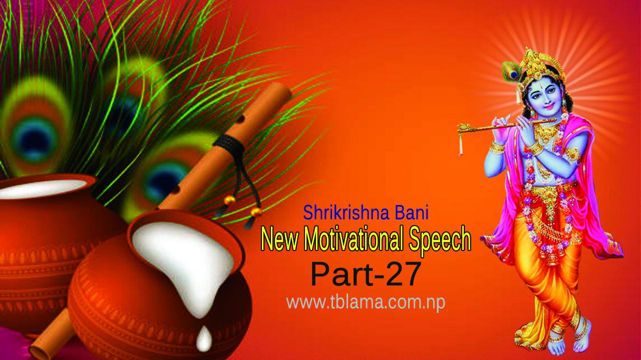 New Motivational Speech l Part-27 l Shrikhrishna Bani