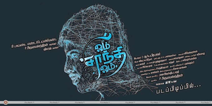 Om Shanthi Om | Tamil Movie | First Look Official Teaser/Trailer