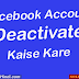 Facebook Account Deactivate Kaise Kare - Solution In Hindi