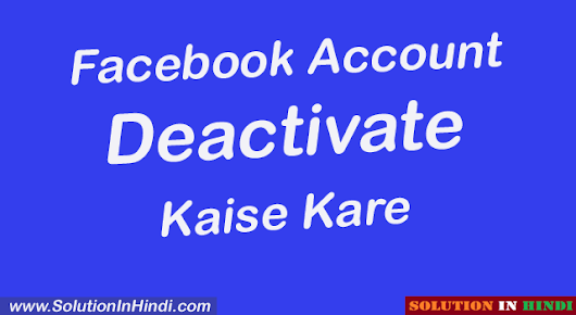 Facebook Account Deactivate Kaise Kare - Solution In Hindi - Solution In Hindi