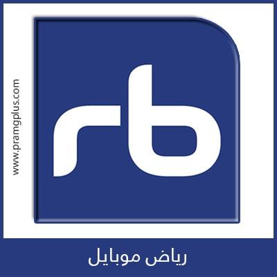 تحميل تطبيق بنك الرياض 2021