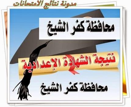 """الصف الثالث الاعدادى ظهرت النتييجه الان2014. البوابه الاكترونيه لكفر الشيخ.اعتمدت النتيجه""""الشهادة الاعداديه"""""""