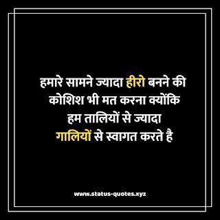 Desi Status in Hindi | देसी स्टेटस हिंदी
