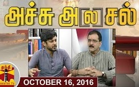 Achu A[la]sal 16-10-2016 Trending Topics in Newspapers Today | Thanthi Tv