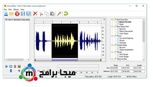 برنامج تغيير الصوت للكمبيوتر av voice changer