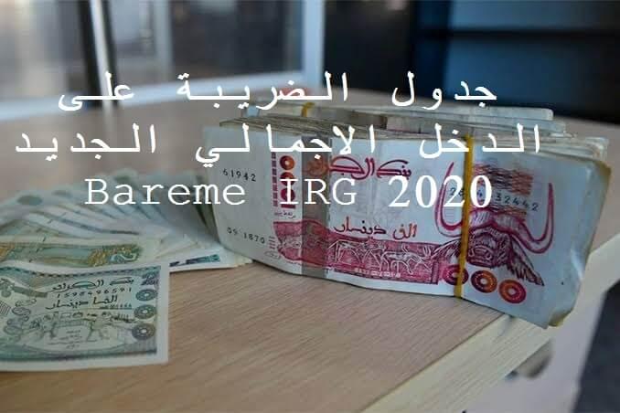 جدول الضريبة على الدخل الاجمالي الجديد Bareme IRG 2020
