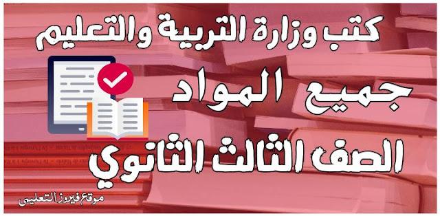 تحميل كتب وزارة التربية والتعليم PDF في جميع مواد الصف الثالث الثانوي 2021