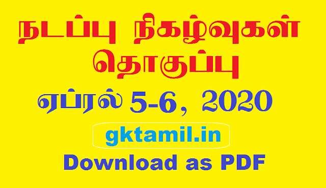 TNPSC Current Affairs April 5-6, 2020 (GK Tamil) - Download as PDF
