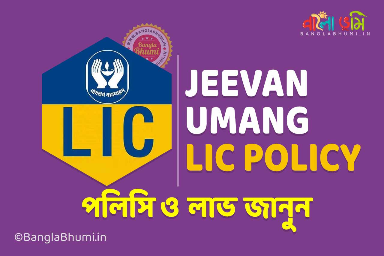 LIC Jeevan Umang Policy: Know Features, Benefits & Details