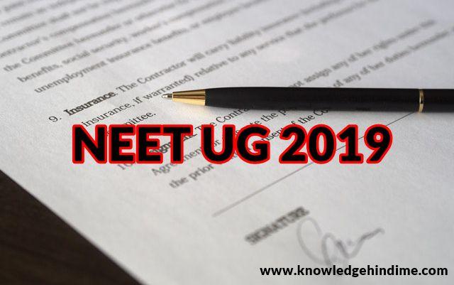 NEET UG 2019 आवेदन, परीक्षा तिथि, शुल्क, एडमिट कार्ड
