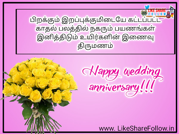 wedding anniversary wishes in tamil kavithai for parents