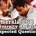 Kerala PSC : Expected Question for University Assistant Exam - 01