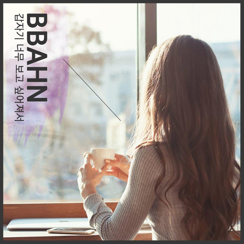 BBAHN – 갑자기 너무 보고 싶어져서 – EP