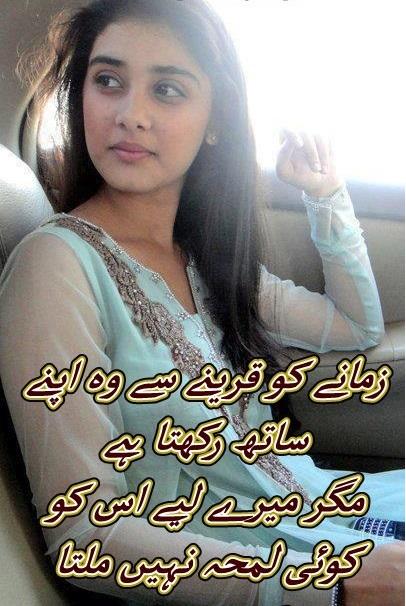 whatsapp latest status 2017 urdu nazm zamanay ko wo qareenay se apne saath rakhta hai