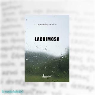 Lacrimosa, Χρυσάνθη Ιακώβου