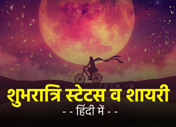 Good Night Status & Shayari in Hindi