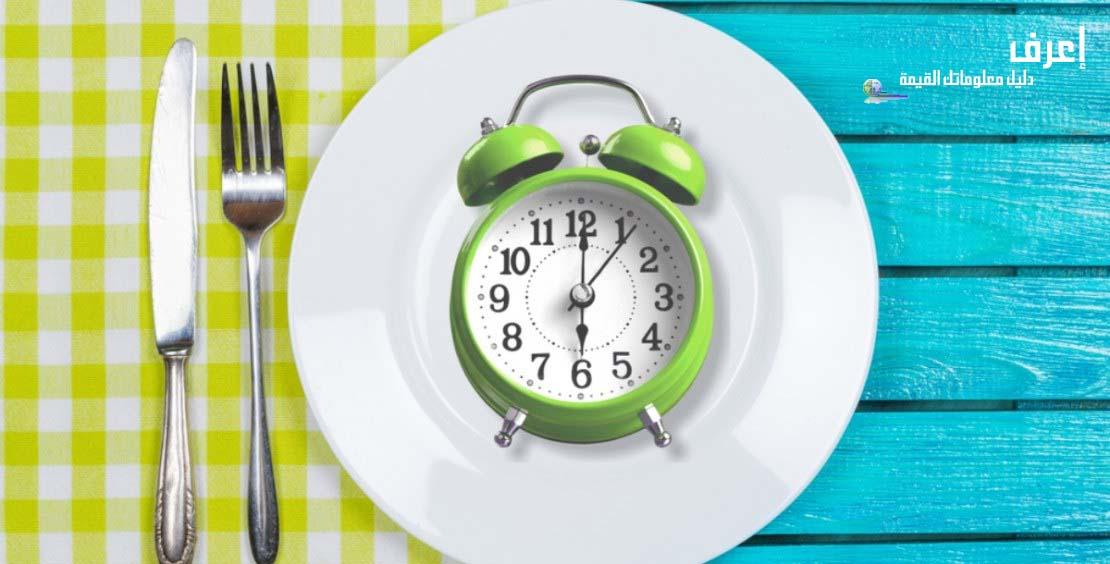 دايت الصيام المتقطع لتخسيس الوزن ، أشهر 6 طرق لرجيم الصيام المتقطع