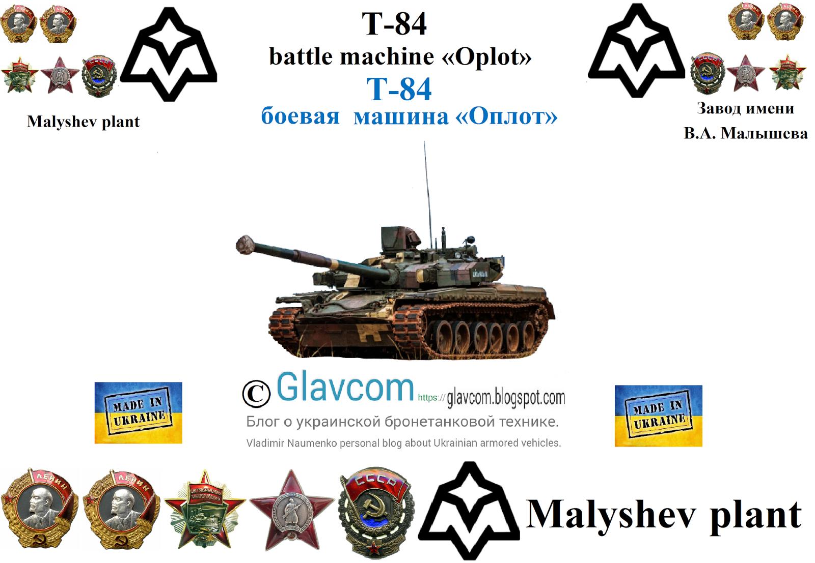 Glavcom: Т-84 БМ Оплот основной боевой танк _02 Т 84 БМ Оплот