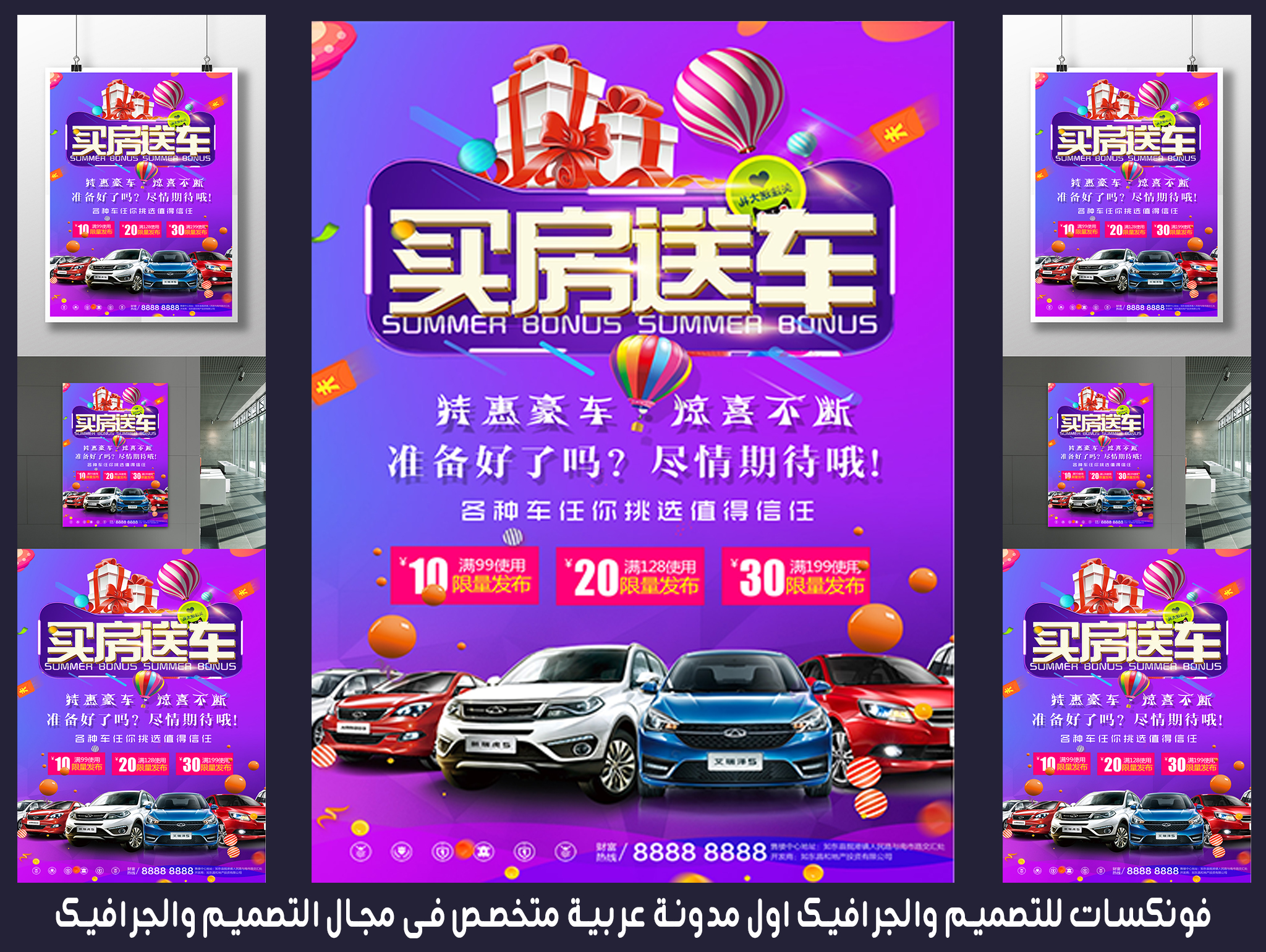 PSD file for poster and flyer for auto shows and car agencies