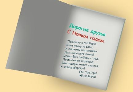 открытка с разворотом