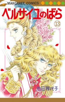 Versailles no Bara Manga