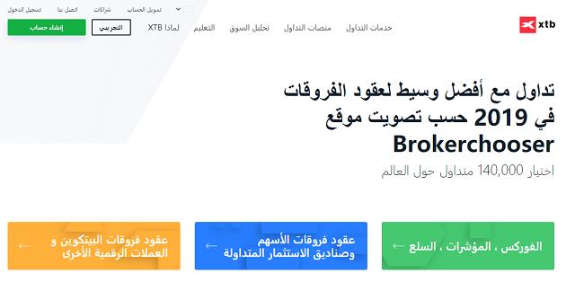 واجهة موقع شركة XTB