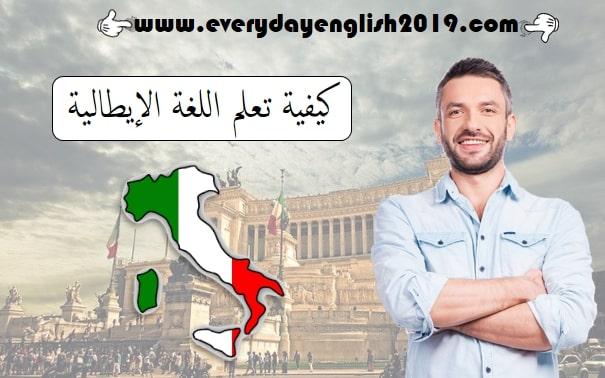 كيفية تعلم اللغة الايطالية