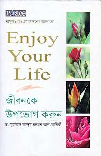 রাসুল (সাঃ) এর আদর্শের আলোকে- (Enjoy Your Life) জীবনকে উপভোগ করুন by ড. মুহাম্মাদ আব্দুর রহমান আল-আরিফী