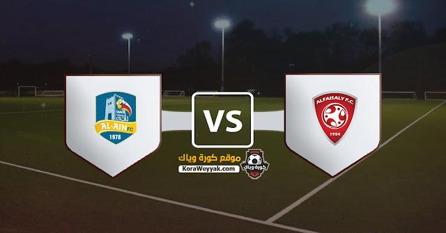 نتيجة مباراة الفيصلي والعين السعودي اليوم السبت 5 ديسمبر 2020 في الدوري السعودي