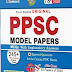 PPSC 78th Edition Solved Past Papers By Imtiaz Shahid Advanced Publishers PDF Download