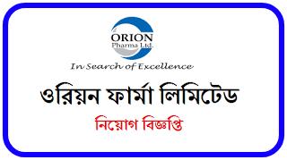 Orion pharma job circular