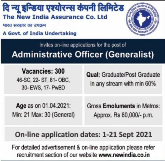 New India Assurance Company vacancy-300 Administrative Officer