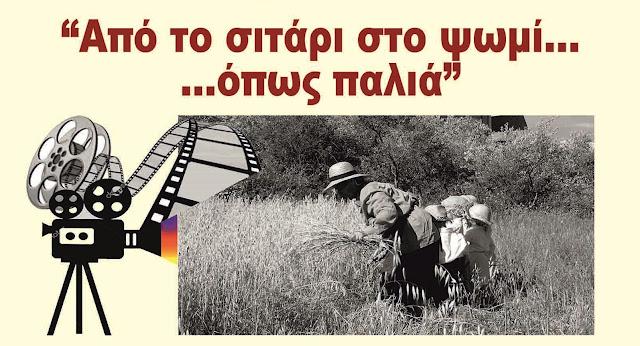 """Ναύπλιο: Προβολή της ταινίας """"Από το σιτάρι στο ψωμί….όπως παλιά"""" στο Φεστιβάλ Κινηματογράφου 'Γέφυρες"""""""