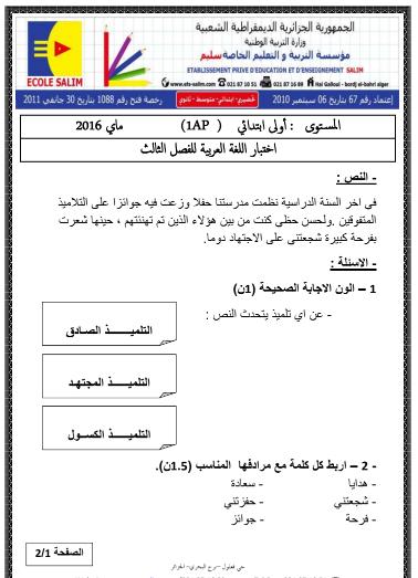 النموذج 12: اختبارات اللغة العربية السنة الأولى ابتدائي الفصل الثالث