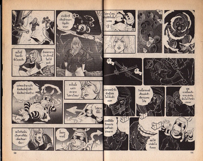 Black Knight Bat - หน้า 7