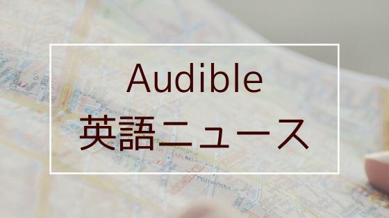 Audible(オーディブル)で英語のリスニングをするなら、まずは無料の英語ニュース。はっきりした発音で聞き取りやすい。