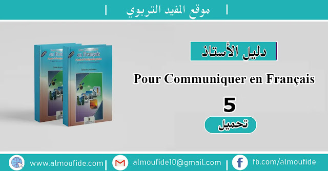 دليل الأستاذ Pour communiquer en français المستوى الخامس ابتدائي