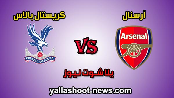 مشاهدة مباراة ارسنال وكريستال بالاس بث مباشر arsenal اليوم 11-1-2020 الدوري الانجليزي